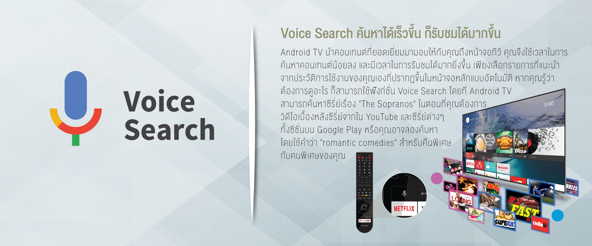 LCD---website-spec-patern---1920x800-Voice-Search.png