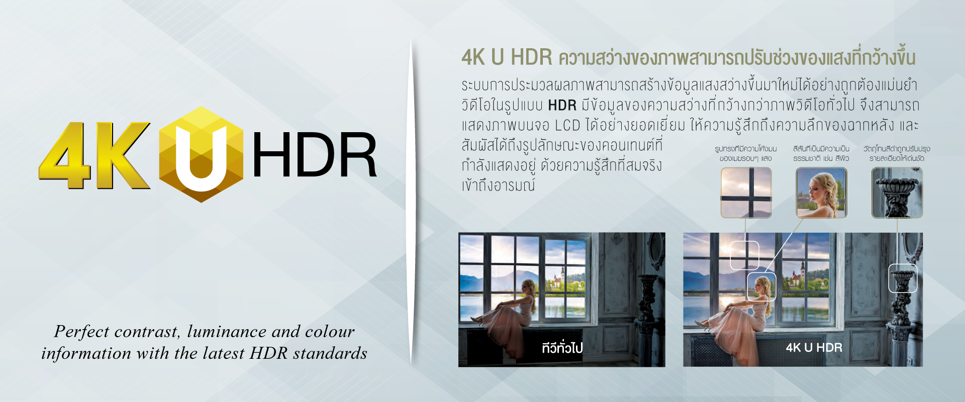 LCD---website-spec-patern---4K-U-HDR.png