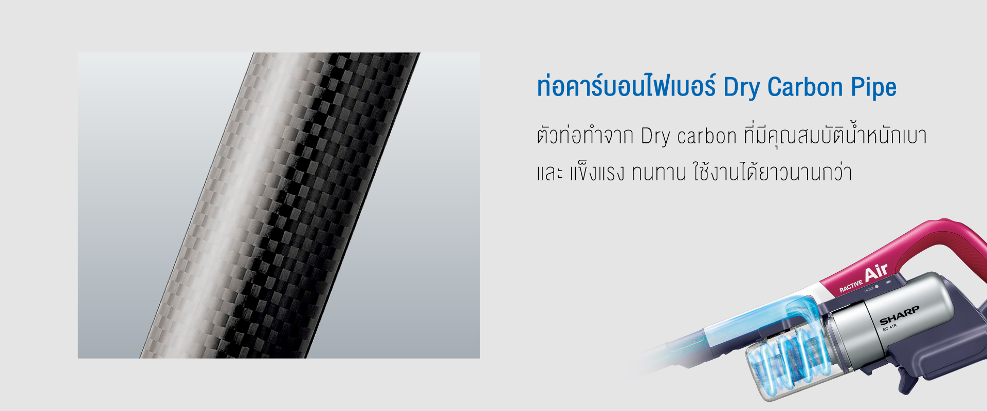 VC--RactiveAir---website-spec-patern---1920x800-Dry-Carbon-Pipe.png